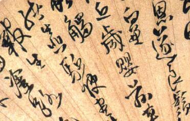 「开元通宝图片及价格」他的书法与董其昌齐名,古代书法家王铎的书法风格