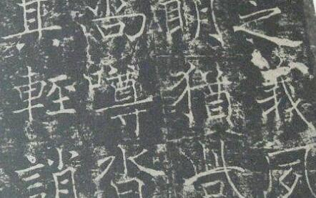 细品古代书法家薛稷的隶书、行书
